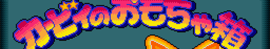 BS Kirby no Omotya Bako Baseball (SNES)